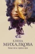 Михалкова Елена Ивановна - Нежные листья, ядовитые корни