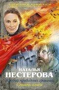 Нестерова Наталья Владимировна - Стать огнем