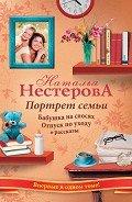 Нестерова Наталья Владимировна - Портрет семьи (сборник)