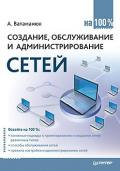 Ватаманюк Александр - Создание, обслуживание и администрирование сетей на 100%