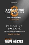 Кийосаки Роберт Тору - 8финансовых заблуждений. Управление деньгами