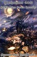Кинг Уильям - Космические волки: Омнибус