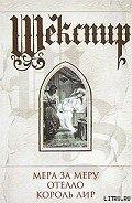 Читать книгу Король Лир