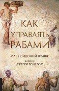 Пирожкова Л. Ф. - Как управлять рабами
