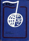 Коллектив авторов - Глобус 1976
