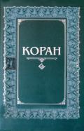 Автор неизвестен - Коран (др. перевод)