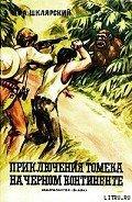 Шклярский Альфред Alfred Szklarski - Приключения Томека на Черном континенте