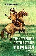 Шклярский Альфред Alfred Szklarski - Таинственное путешествие Томека