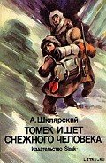 Шклярский Альфред Alfred Szklarski - Томек ищет Снежного Человека