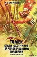 Шклярский Альфред Alfred Szklarski - Томек среди охотников за человеческими головами