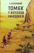 Шклярский Альфред Alfred Szklarski - Томек у истоков Амазонки