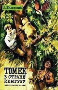 Шклярский Альфред Alfred Szklarski - Томек в стране кенгуру
