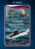Бойко Владимир Николаевич - Не служил бы я на флоте...