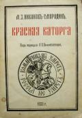 Никонов-Смородин Михаил Захарович - Красная каторга