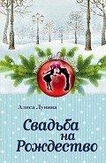 Читать книгу Свадьба на Рождество