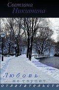 Никитина Светлана Валерьевна - Любовь не терпит отлагательств (СИ)