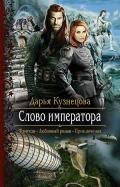 Кузнецова Дарья Андреевна - Слово Императора (СИ)
