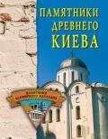 Грицак Елена Николаевна - Памятники древнего Киева