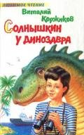 Коржиков Виталий Титович - Солнышкин у динозавра