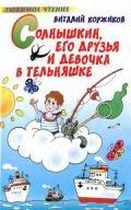 Коржиков Виталий Титович - Солнышкин, его друзья и девочка в тельняшке