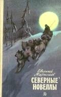Читать книгу Северные новеллы