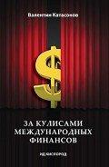 Катасонов Валентин Юрьевич - За кулисами международных финансов