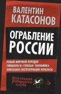 Катасонов Валентин Юрьевич - Ограбление России