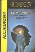Ассаджиоли Роберто - Психосинтез. Теория и практика. От душевного кризиса к высшему