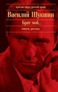Шукшин Василий Макарович - Сапожки