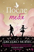 Мойес Джоджо - После тебя