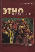 Стефаненко Татьяна Гавриловна - Этнопсихология