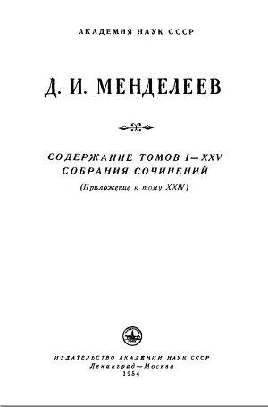 Менделеев Дмитрий Иванович - Содержание томов I-XXV собрания сочинений