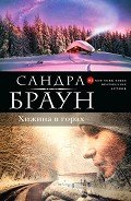 Читать книгу Хижина в горах