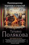 Полякова Татьяна Викторовна - Коллекционер пороков и страстей