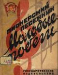 Коллектив авторов - Пионерский песенник. Молодые побеги
