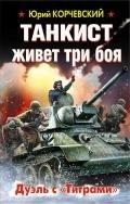 Корчевский Юрий Григорьевич - Танкист живет три боя. Дуэль с «Тиграми»