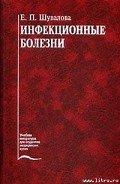 Шувалова Евгения Петровна - Инфекционные болезни