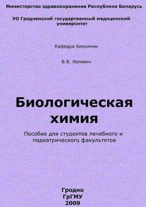 Лелевич Владимир Валерьянович - Биологическая химия