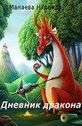 Читать книгу Дневник дракона (СИ)