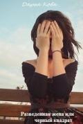 Кова Дарья - Разведенная жена или черный квадрат (СИ)