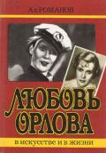 Романов А. В. - Любовь Орлова в искусстве и в жизни