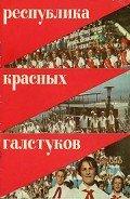 Золотарев С. В. - Республика красных галстуков