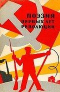 Меньшутин Андрей - Поэзия первых лет революции