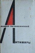 Вознесенский Андрей Андреевич - Антимиры