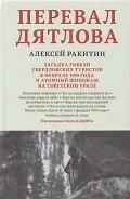Ракитин Алексей Иванович - Перевал Дятлова. Загадка гибели свердловских туристов в феврале 1959 года и атомный шпионаж на совет