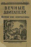 Перельман Яков Исидорович - Вечные двигатели. Почему они невозможны