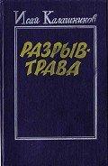 Калашников Исай Калистратович - Разрыв-трава