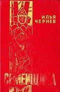 Чернев Илья - Семейщина