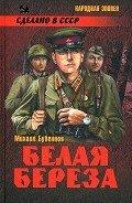 Бубеннов Михаил Семенович - Белая береза