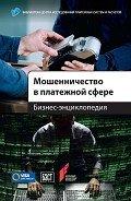 Коллектив авторов - Мошенничество в платежной сфере. Бизнес-энциклопедия